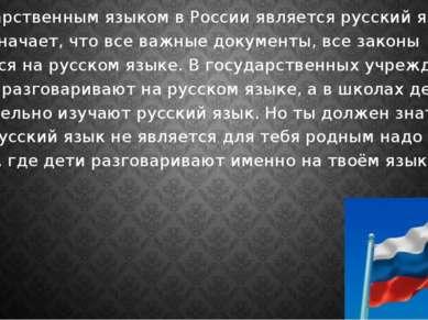 Государственным языком в России является русский язык. Это означает, что все ...