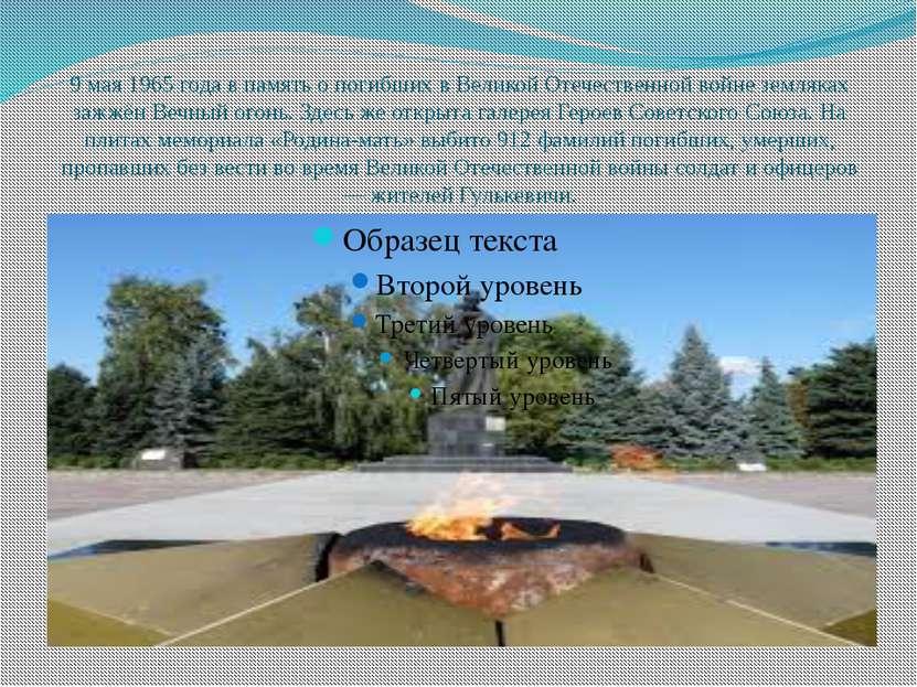 9 мая 1965 года в память о погибших в Великой Отечественной войне земляках за...