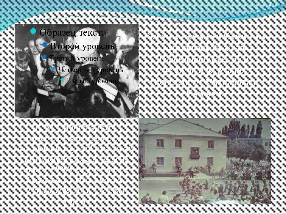 Вместе с войсками Советской Армии освобождал Гулькевичи известный писатель и ...