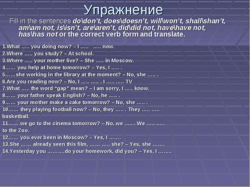 Упражнение Fill in the sentences do\don't, does\doesn't, will\won't, shall\sh...