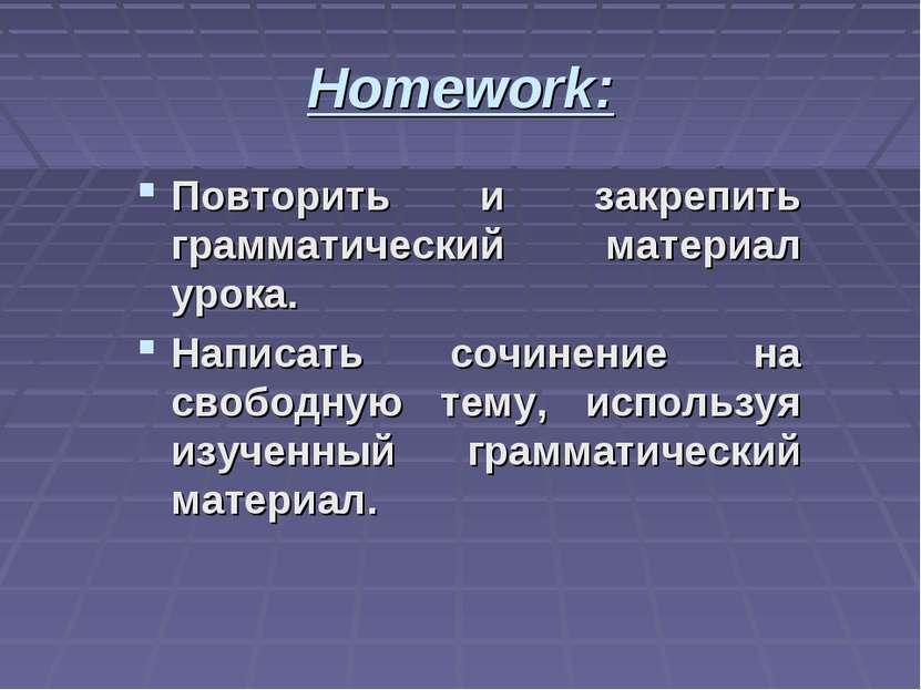 Homework: Повторить и закрепить грамматический материал урока. Написать сочин...