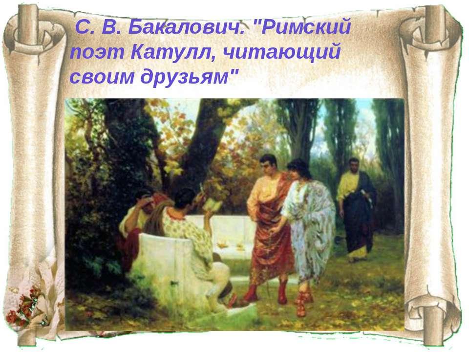 """С. В. Бакалович. """"Римский поэт Катулл, читающий своим друзьям"""""""