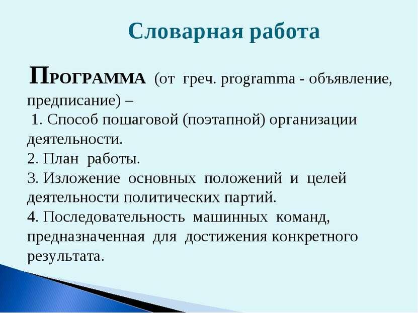 ПРОГРАММА (от греч. programma - объявление, предписание) – 1. Способ пошагово...