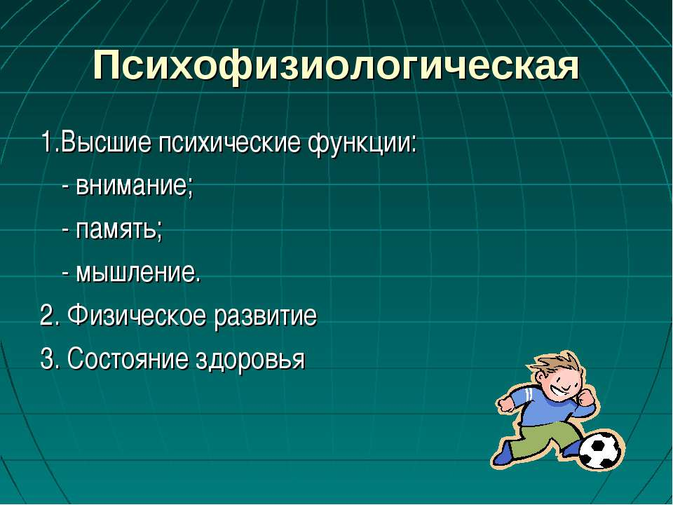 Психофизиологическая 1.Высшие психические функции: - внимание; - память; - мы...
