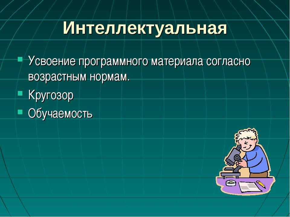 Интеллектуальная Усвоение программного материала согласно возрастным нормам. ...