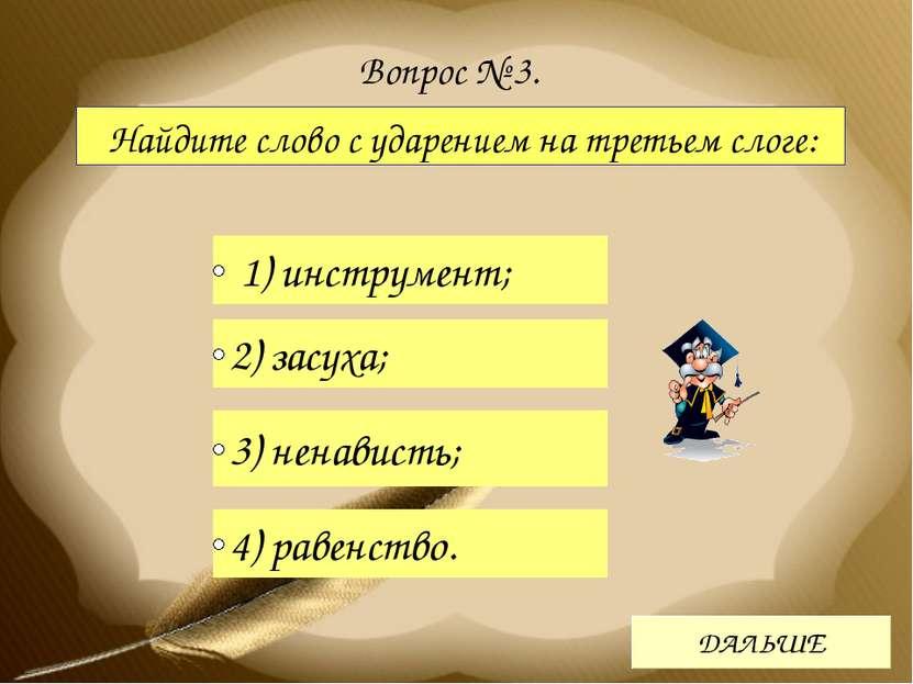 Найдите слово с ударением на третьем слоге: Вопрос № 3.