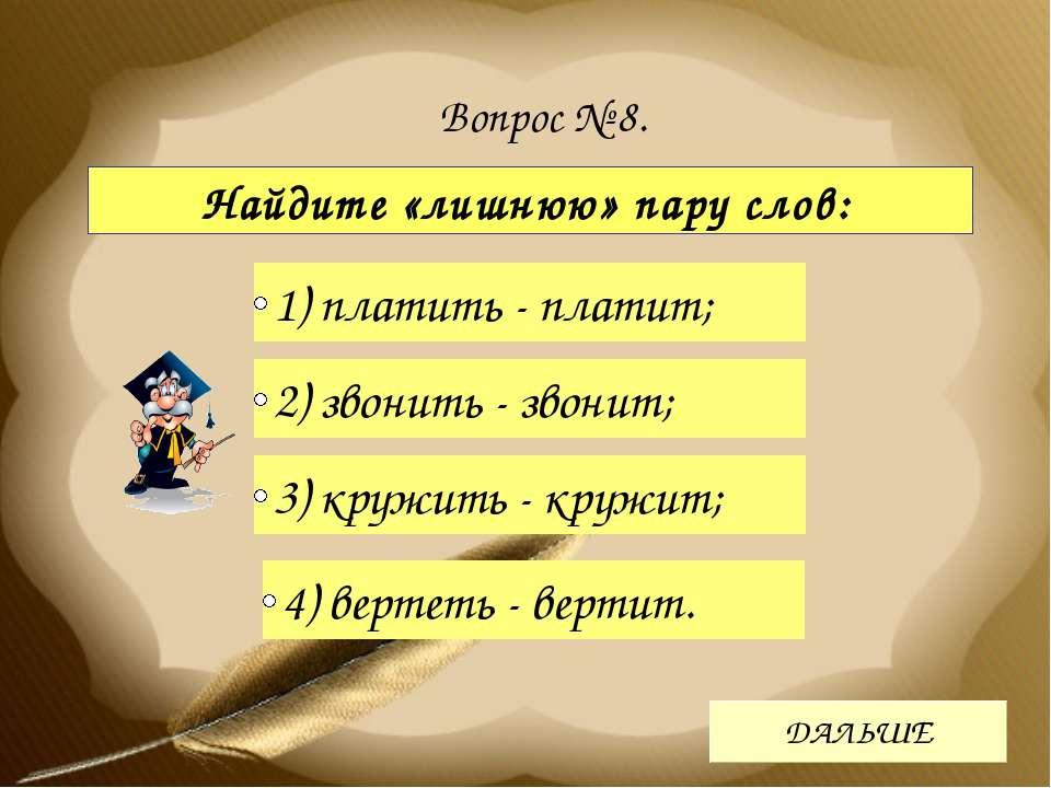 Вопрос № 8. Найдите «лишнюю» пару слов: