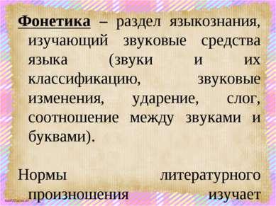Фонетика – раздел языкознания, изучающий звуковые средства языка (звуки и их ...