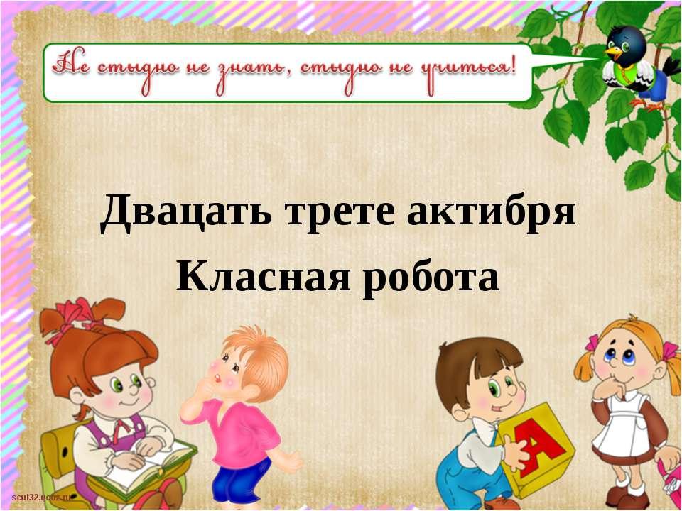 Двацать трете актибря Класная робота scul32.ucoz.ru