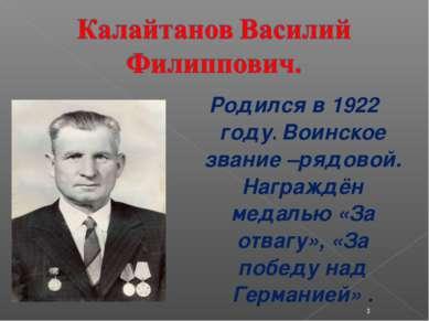 Родился в 1922 году. Воинское звание –рядовой. Награждён медалью «За отвагу»,...