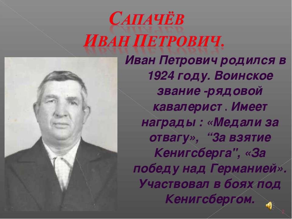 Иван Петрович родился в 1924 году. Воинское звание -рядовой кавалерист . Имее...
