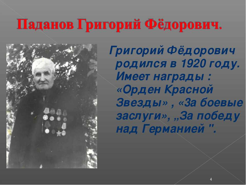 Григорий Фёдорович родился в 1920 году. Имеет награды : «Орден Красной Звезды...