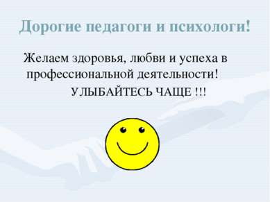 Дорогие педагоги и психологи! Желаем здоровья, любви и успеха в профессиональ...
