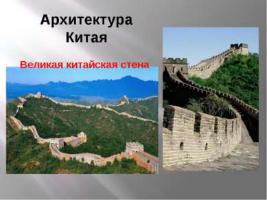 Архитектура Китая Великая китайская стена