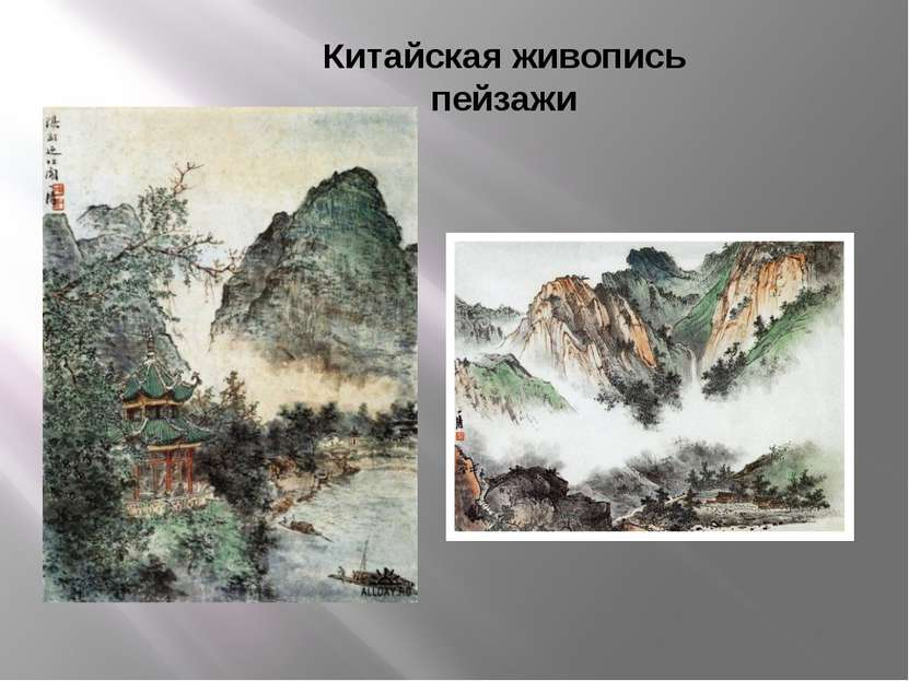 Китайская живопись пейзажи