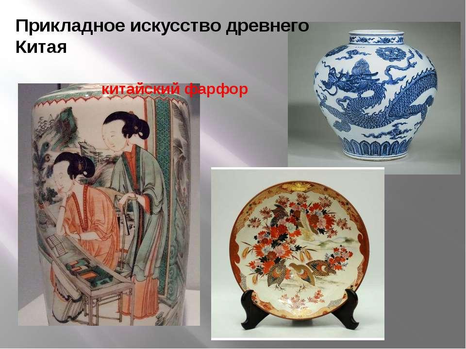 Прикладное искусство древнего Китая китайский фарфор
