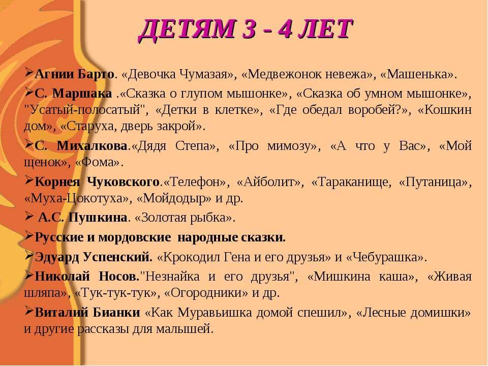 ДЕТЯМ 3 - 4 ЛЕТ Агнии Барто.«Девочка Чумазая», «Медвежонок невежа», «Машеньк...