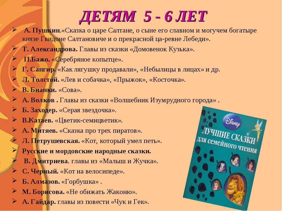 ДЕТЯМ 5 - 6 ЛЕТ А. Пушкин.«Сказка о царе Салтане, о сыне его славном и могуч...