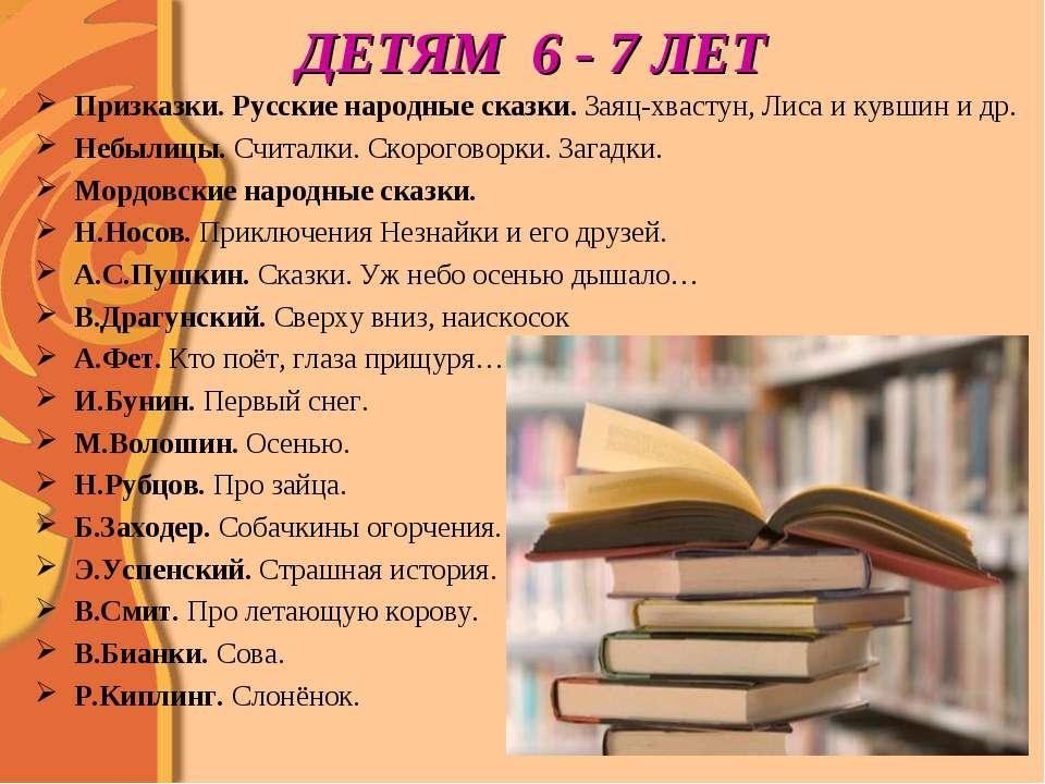 ДЕТЯМ 6 - 7 ЛЕТ Призказки. Русские народные сказки. Заяц-хвастун, Лиса и кувш...