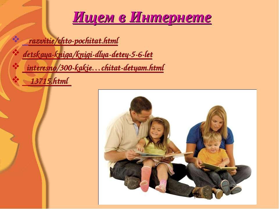 Ищем в Интернете razvitie/chto-pochitat.html detskaya-kniga/knigi-dlya-detey-...