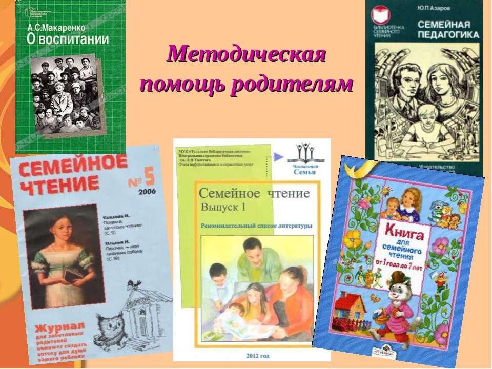 Методическая помощь родителям