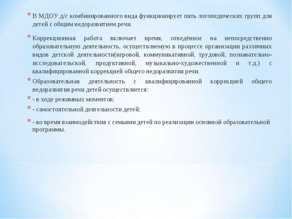 В МДОУ д/с комбинированного вида функционирует пять логопедических групп для ...