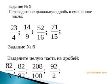 Задание № 5 Переведите неправильную дробь в смешанное число: Выделите целую ч...
