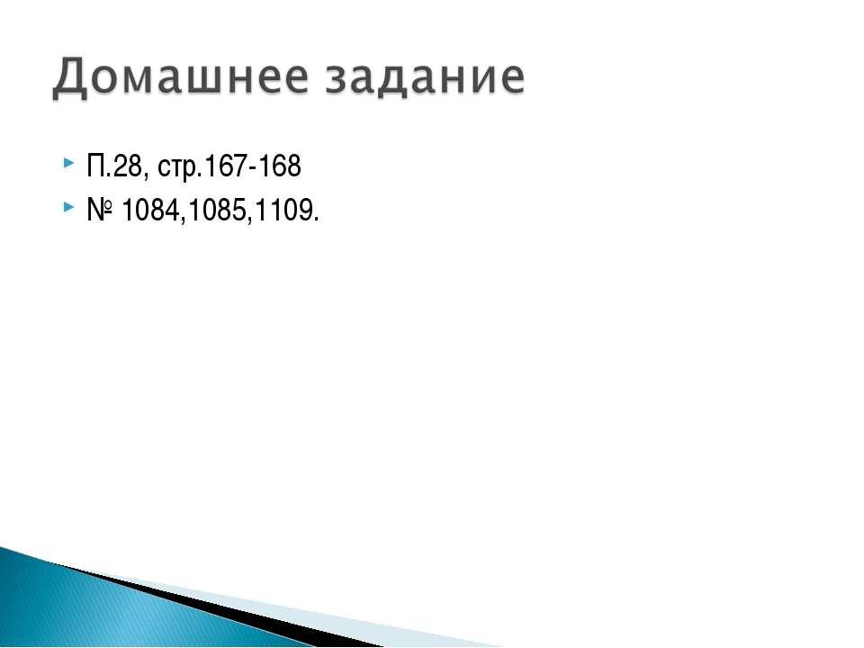 П.28, стр.167-168 № 1084,1085,1109.