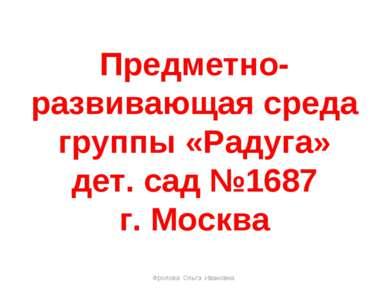 Предметно-развивающая среда группы «Радуга» дет. сад №1687 г. Москва Фролова ...