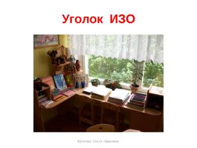 Уголок ИЗО Фролова Ольга Ивановна Фролова Ольга Ивановна