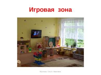 Игровая зона Фролова Ольга Ивановна Фролова Ольга Ивановна