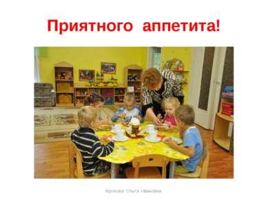 Приятного аппетита! Фролова Ольга Ивановна Фролова Ольга Ивановна