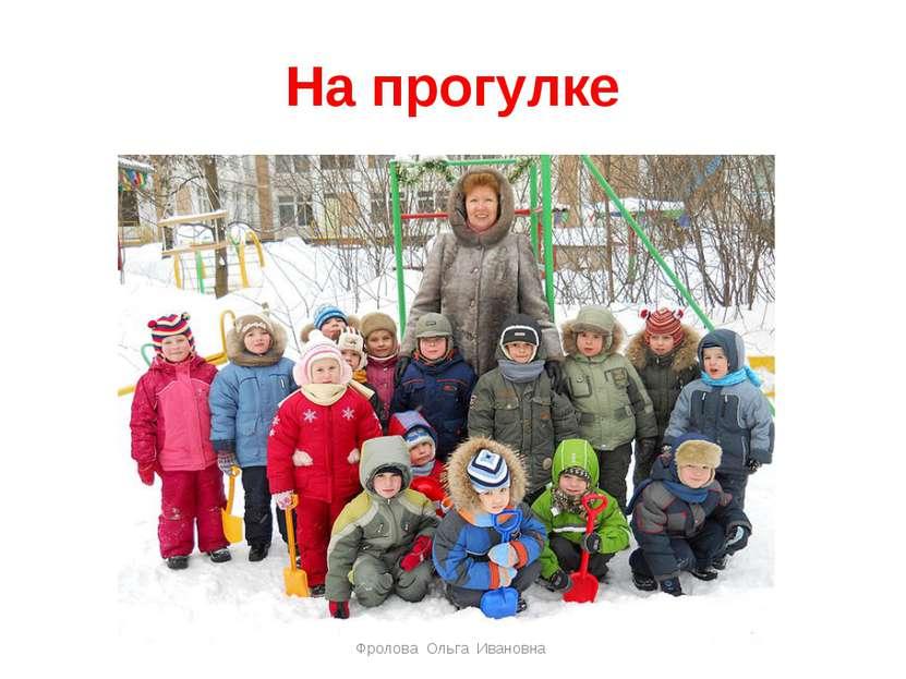 На прогулке Фролова Ольга Ивановна Фролова Ольга Ивановна