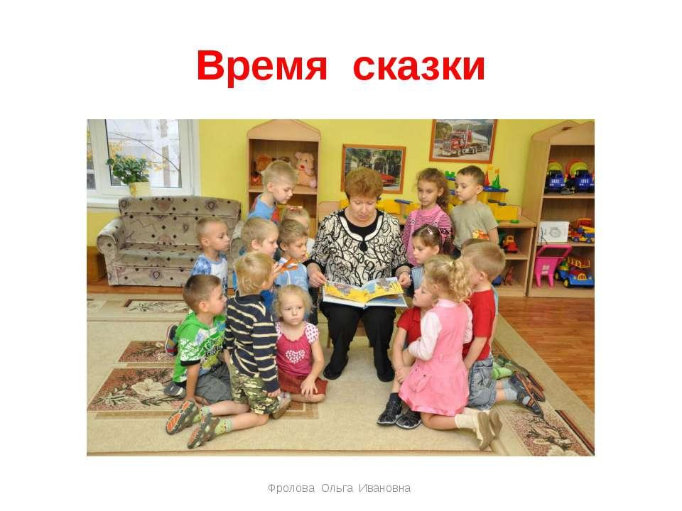 Время сказки Фролова Ольга Ивановна Фролова Ольга Ивановна