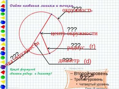 Решение 0,35 * 6 = 2,1 (км) прошел кот за 6 часов 2,1 : 70 = 0,03 (км) длина ...