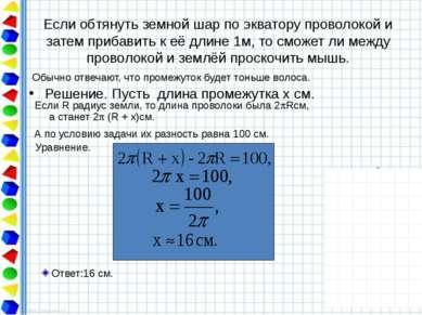 R O R H Дано: АВС – равнобедренный, вписан в О(О; R); АВ=AС=b, BC=a. Найти дл...