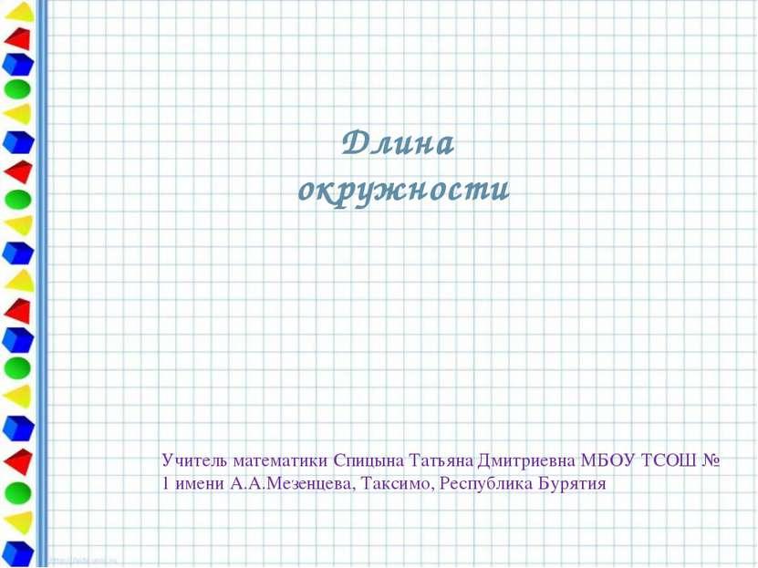 Решите задачу Пришкольная площадка имеет форму квадрата периметром 96 м. посе...
