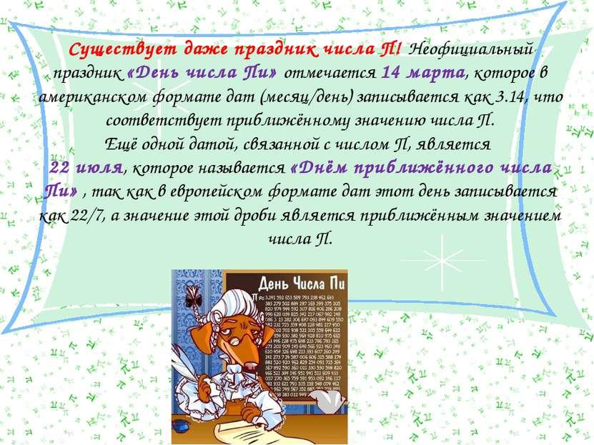 Существует даже праздник числа П! Неофициальный праздник «День числа Пи» отме...