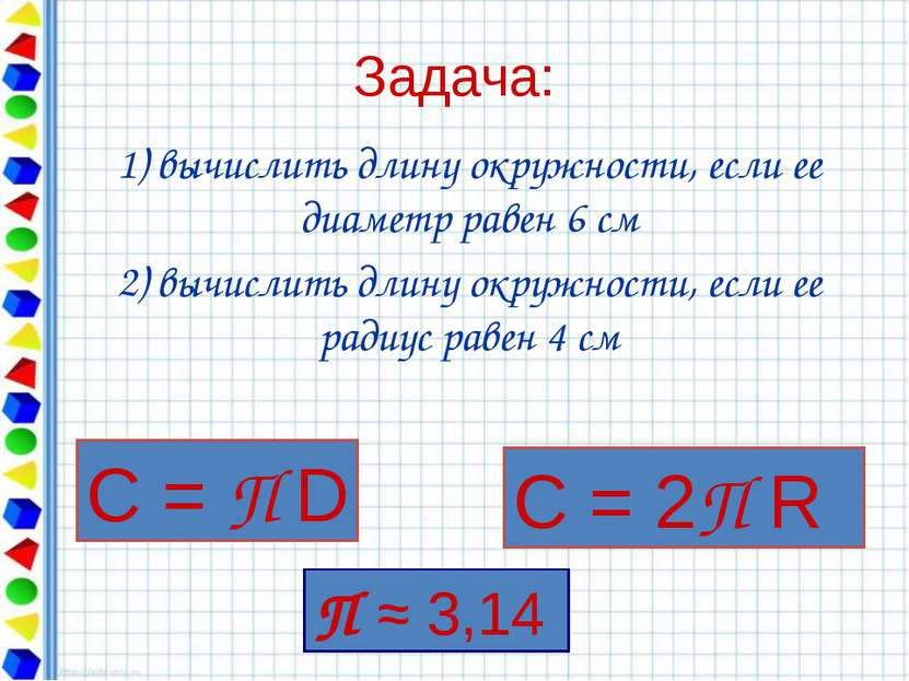 Задача: 1) вычислить длину окружности, если ее диаметр равен 6 см 2) вычислит...