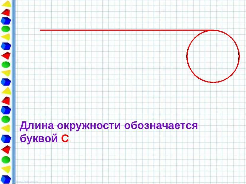 Длина окружности обозначается буквой C.