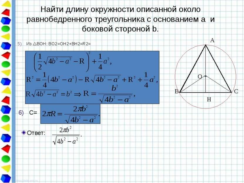 Так как шестиугольник правильный, то радиус описанной окружности равен сторон...