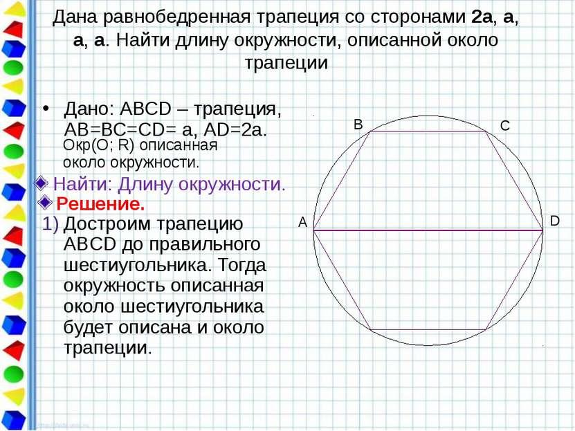 """Архимед в IIIв.до н.э. обосновал в своей небольшой работе """"Измерение круга..."""
