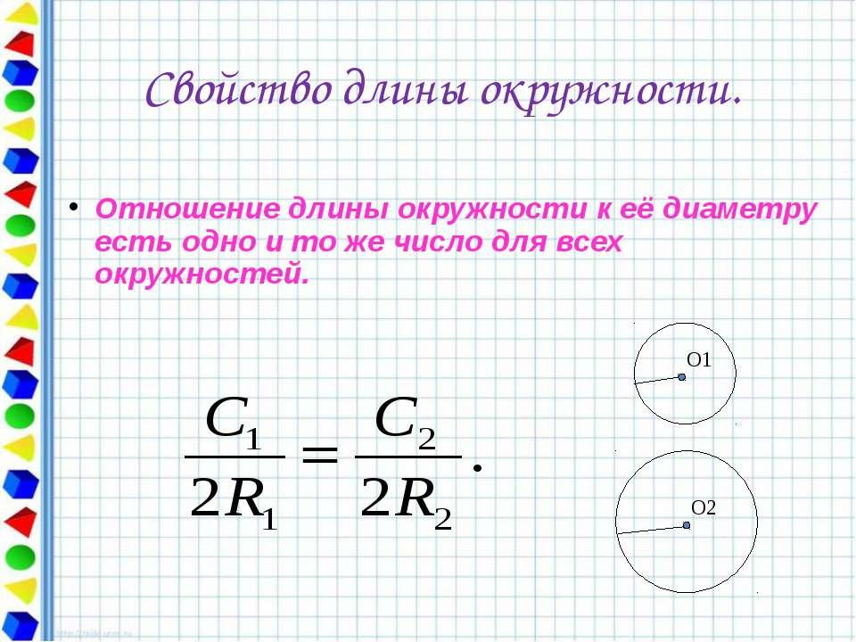 O1 Свойство длины окружности. Отношение длины окружности к её диаметру есть о...