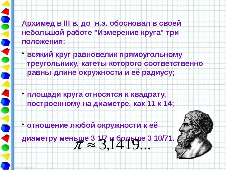 Интересные факты Отношение длины основания Великой Пирамиды к ее высоте, разд...