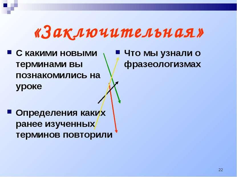 * «Заключительная» С какими новыми терминами вы познакомились на уроке Опреде...
