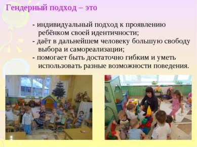 Гендерный подход – это - индивидуальный подход к проявлению ребёнком своей ид...