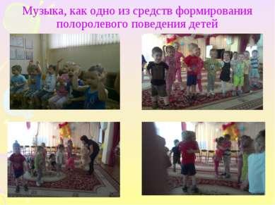 Музыка, как одно из средств формирования полоролевого поведения детей