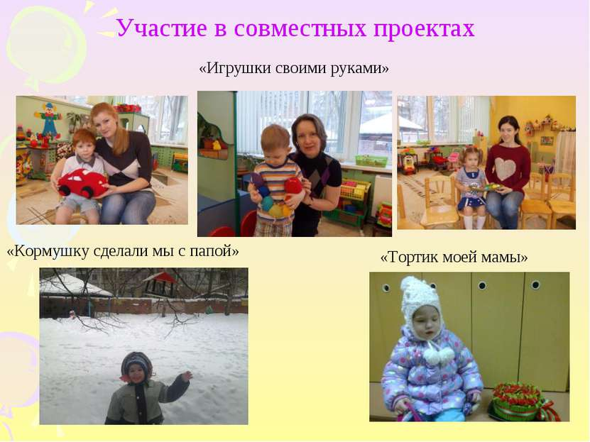 Участие в совместных проектах «Игрушки своими руками» «Кормушку сделали мы с ...