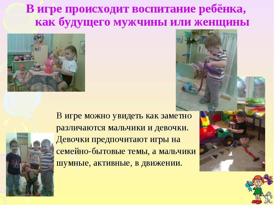 В игре происходит воспитание ребёнка, как будущего мужчины или женщины В игре...