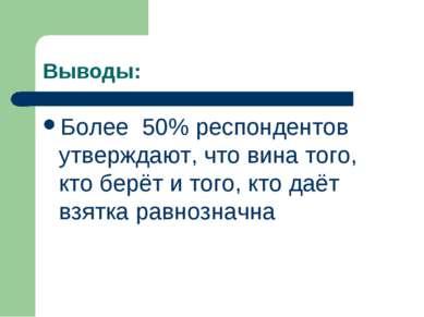 Выводы: Более 50% респондентов утверждают, что вина того, кто берёт и того, к...